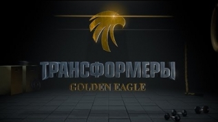 Трансформеры Golden Eagle. Видео
